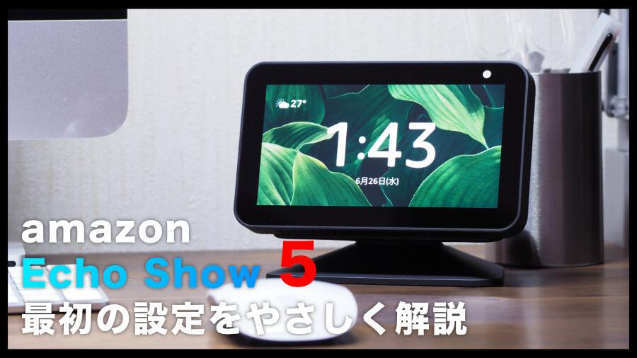 amazon echo show 5の初期設定をくわしく解説